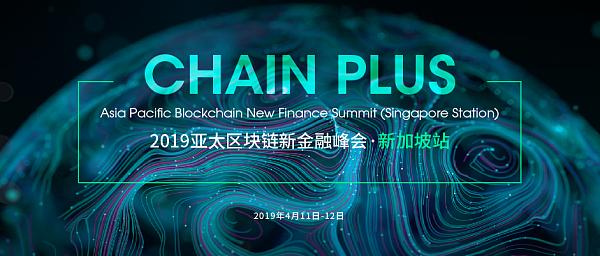 2019 Chain Plus亚太区块链新金融峰会·新加坡站
