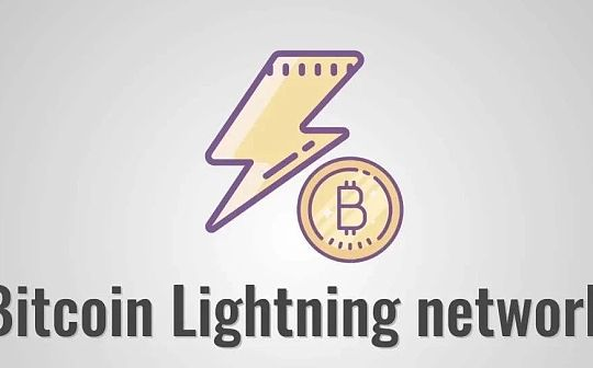 闪电网络为什么没有成为主流?