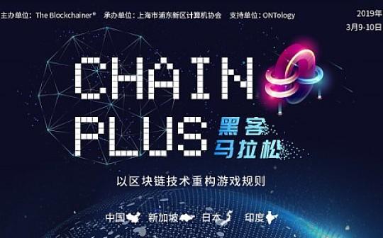 Chain Plus黑客马拉松2019中国?· 上海站即将开幕