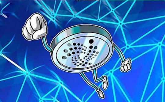 Iota基金会与Nova孵化器合作,利用区块链为初创企业提供资金