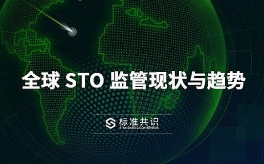 全球 STO 监管现状与趋势|标准共识