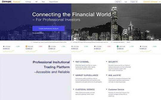 重磅|Coinsuper推出专业投资人交易平台Coinsuper Premium