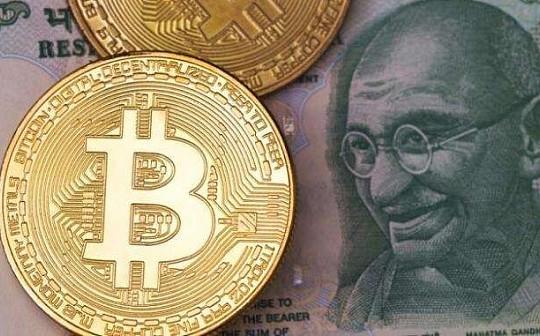 印度政府参与区块链峰会 加密货币禁令将迎来变局?