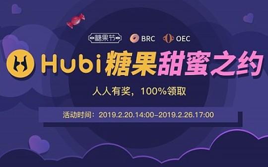Hubi全球糖果节 2.20甜蜜之约  狂撒1000万糖果