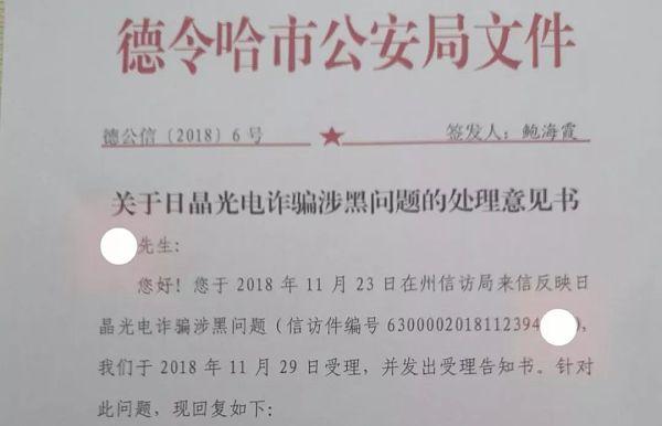 2018年矿圈最大诈骗案:青海地头蛇的连环收割术