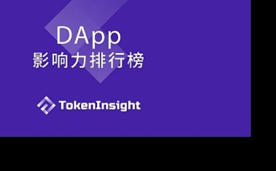 2019 年第 7 周 DApp 影响力排行榜 | TokenInsight