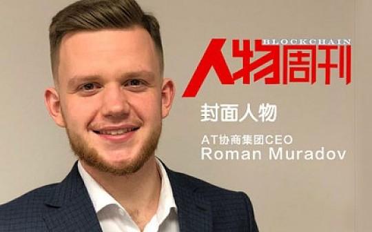 AT协商集团CEO Roman Muradov:科技让财富不再冬眠
