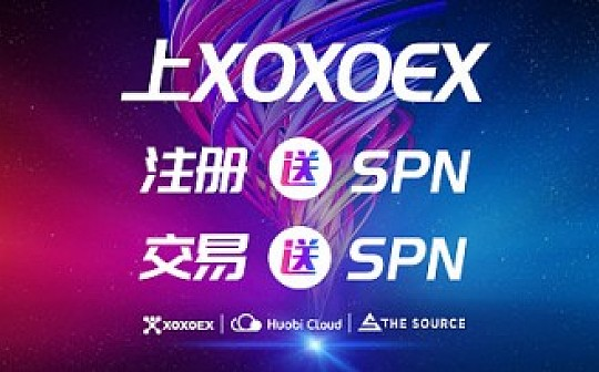 SPN全球首发XOXOEX 注册送SPN 交易送SPN