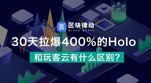 30 天拉爆 400% 的 Holo 和玩客云有什么区别?