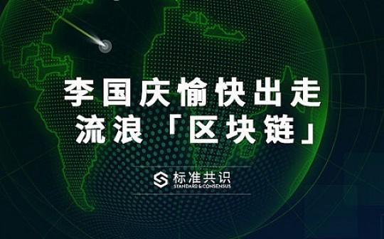 李国庆愉快出走 流浪「区块链」|标准共识
