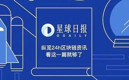 星球日报 | 当当创始人李国庆加入区块链行业 比特币日交易量创去年5月以来新高