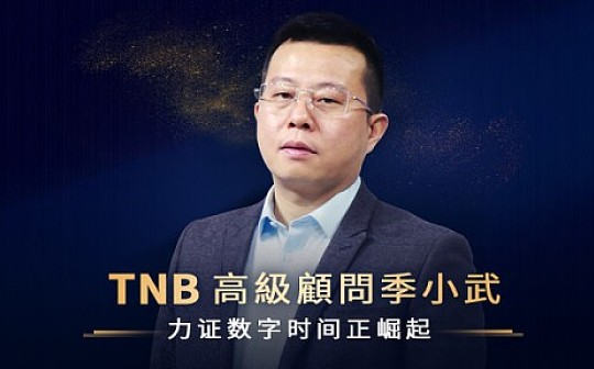 ?TNB高级顾问季小武上线MiaoA并开启交易  力证数字时间正崛起