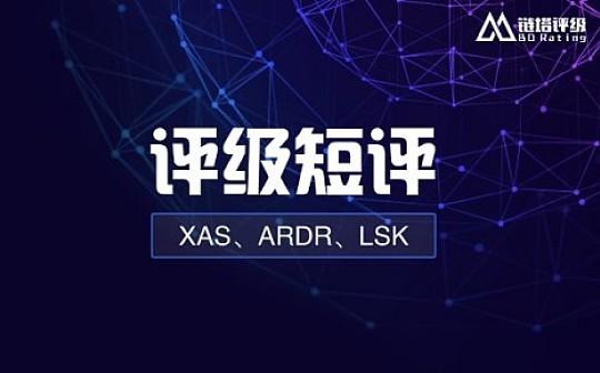 链塔短评合集| XAS、ARDR为BB级 LSK为B级