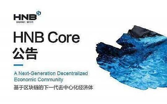 HNB受邀参观携程总部共同探讨前沿技术