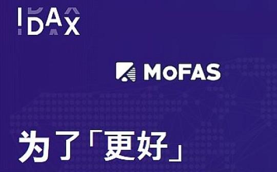 魔法链MoFAS即将在IDAX交易所上市