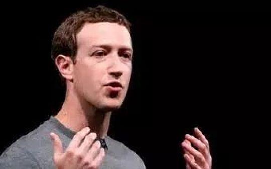 扎克伯格:有兴趣通过区块链解决隐私难题