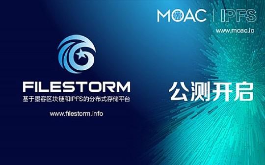 MOAC公链IPFS平台FileStorm正式公测