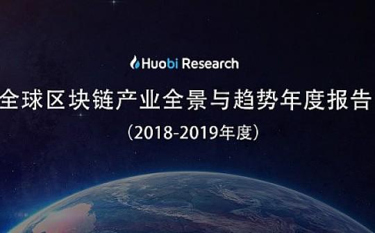 全球区块链产业全景与趋势年度报告 (2018-2019年度)