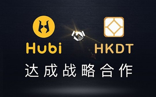 Hubi与HKDT稳定币达成战略合作 开启数字货币交易全新通道