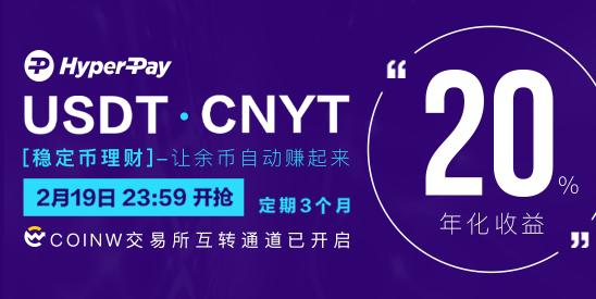 年化20% USDT·CNYT元宵节特别理财即将开启