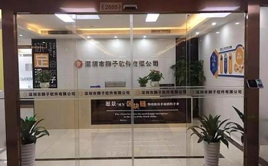 深圳狮子软件诉大象区块链败诉:涉嫌诈骗的比特王确为其运营