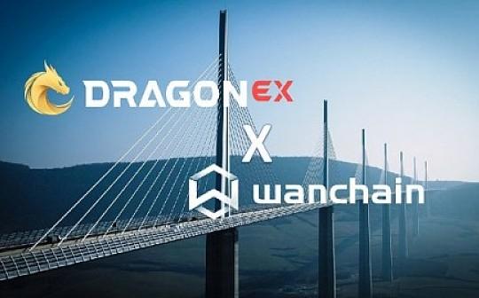 跨链技术与去中心化的化学反应?DragonEx龙网社群路演喜迎Wanchain项目方