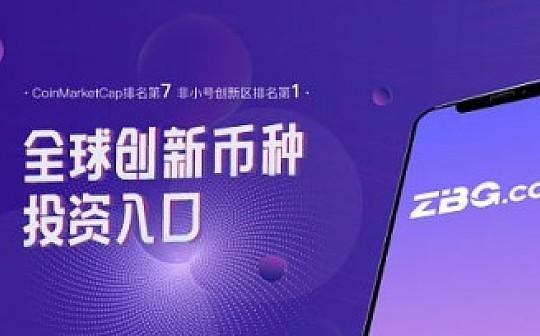 区块链全球战略——ZBG.COM将在3月份升级为多语言国际版