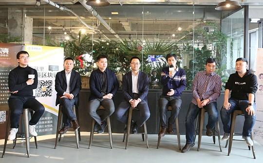 金色沙龙北京站第七期圆桌论坛:区块链数据挖掘及应用