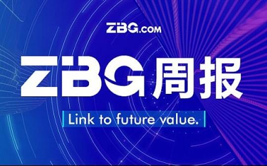 ZBG.com数字货币交易平台 l 周报No.13(3.02-3.08)