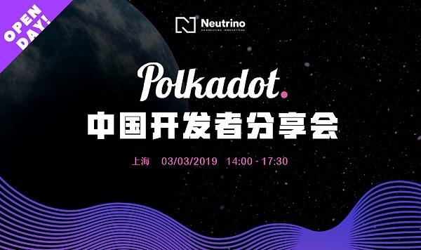 Neutrino上海:Polkadot中国开发者分享会