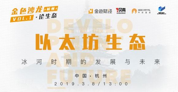 金色沙龙杭州站第一期 论生态:以太坊生态-冰河时期的发展与未来