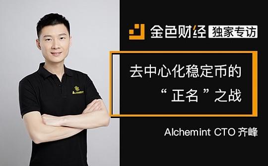 "Alchemint CTO齐峰:去中心化稳定币的""正名""之战 | 金色财经独家专访"