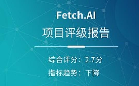 TokenGazer丨Fetch.AI:币安首发热度高 项目技术疑点多落地困难