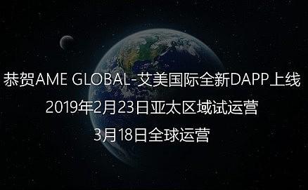 加拿大上市集团AME GLOBAL-艾美国际全球数字资产对冲交易平台两年内重回纳斯达克主板