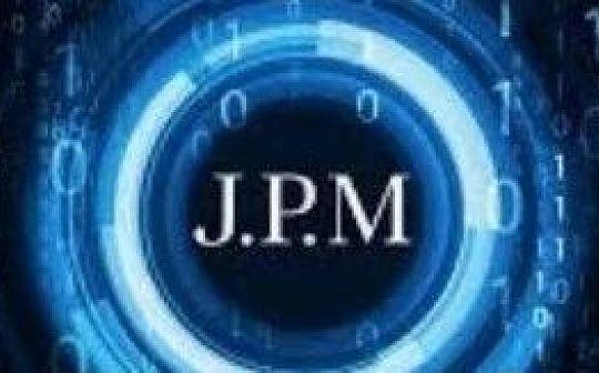 摩根大通成功测试JPM Coin 华尔街男神:客户可以用虚拟币