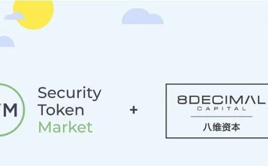 八维资本和Security Token Market建立深度合作