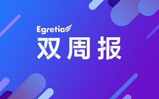 Egretia双周报 | 第十五期