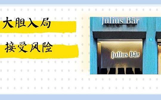 Julius Bear官宣合作Seba:大胆入局 接受风险