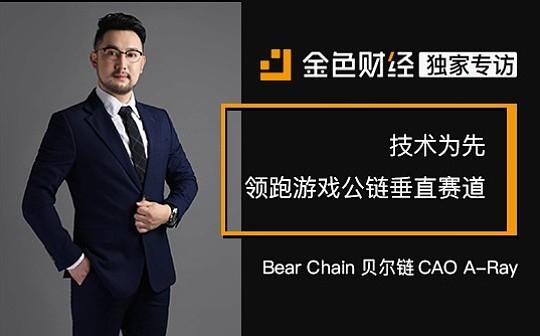 Bear Chain贝尔链CAO A-Ray:技术为先 领跑游戏公链垂直赛道 | 金色财经独家专访
