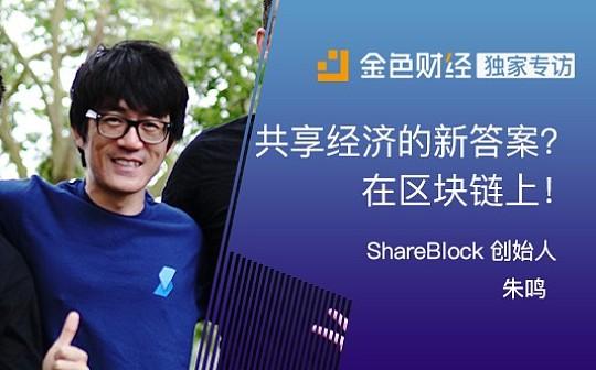 共享经济新答案?在区块链上丨专访 ShareBlock 创始人朱鸣