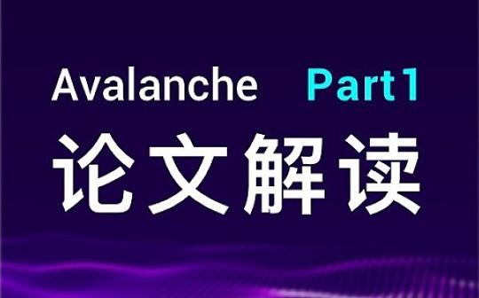星云研究院关于DAG最新研究:Avalanche论文解读(一)
