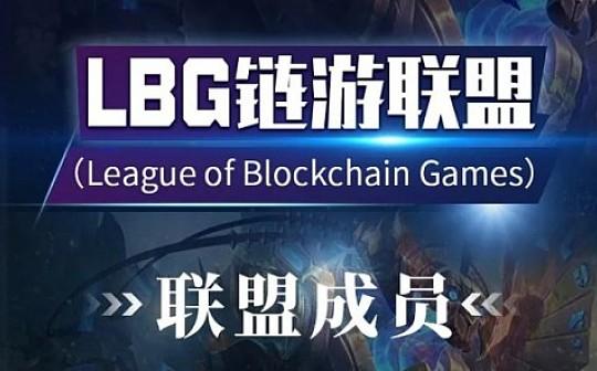 官宣:Egretia正式加入LBG链游联盟 将共同建设区块链游戏生态