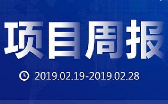 DLB项目周报(2019.02.19-2019.02.28)