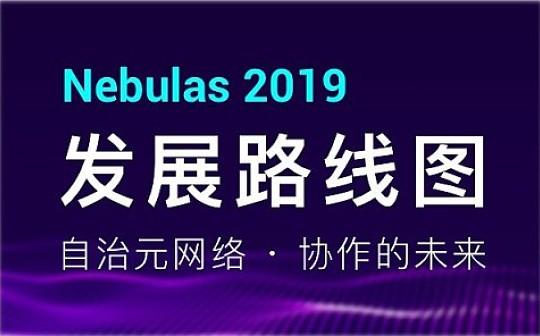 Nebulas NOVA 2019 星云链将实现完全社区化