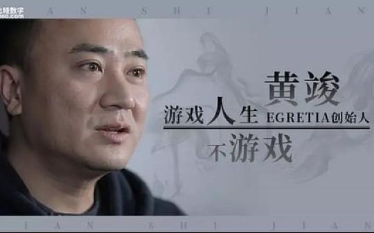 Egretia创始人黄竣 :游戏人生不游戏