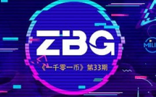 ZBG 交易所CEO Omar:去中心化交易所还是一个伪需求