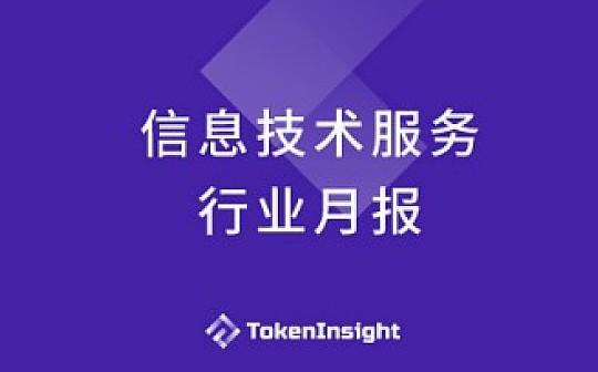 信息技术与服务行业月报 | TokenInsight