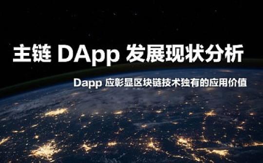 主链 DApp 发展现状分析:DApp 应彰显区块链技术独有的应用价值