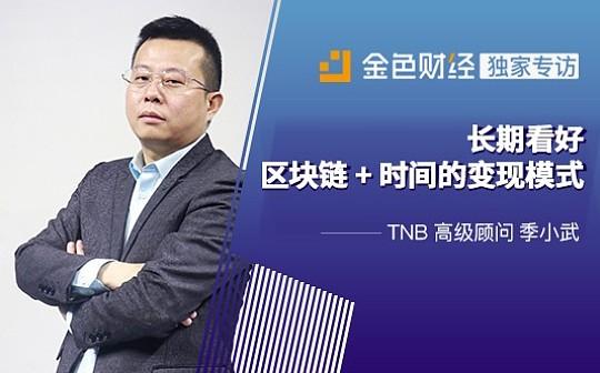 TNB高级顾问季小武:长期看好区块链+时间的变现模式 | 金色财经独家专访