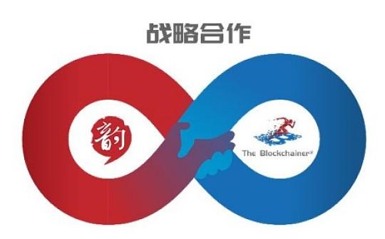 The Blockchainer与萧韵传媒签订战略合作  为区块链项目提供顶尖市场运营服务